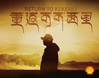 #DriveOn_Return to KEKEXILI Presented by Shell