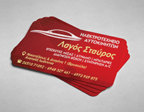 Business card for car engineer