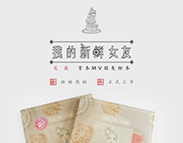 Illustrated Book Design for 7V (戚薇)