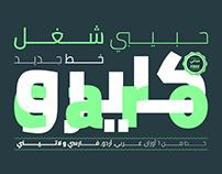 Cairo FREE font family