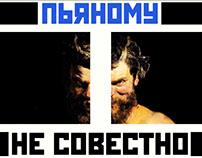 "Leo Tolstoy's month on ""Batenka"""