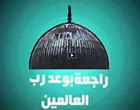 Hnfok El7esar (TYPO)