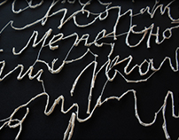 Experimental calligraphy #1