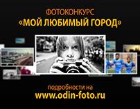 My Favorite City (Odintsovo)