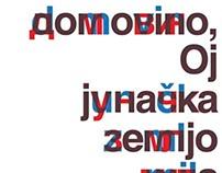 Lepa naša, Croatian anthem