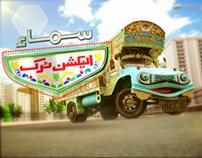 Samaa Election Truck | Taqdeer Badal Do Campaign