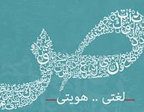 Arabic Language | Typography