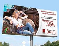 Рекламная кампания ЖК «Петровский»