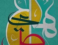 quran -kareem