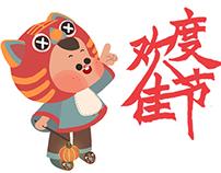 元宵节吉福(gif)The Lantern Festival