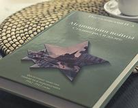 разработка обложки книги «Мгновения войны»
