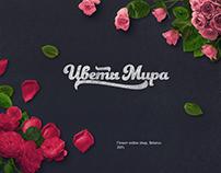 Цветы мира | Интернет магазин