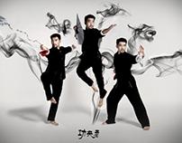 功夫者 - Kung Fu Zhe