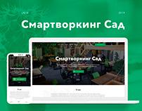 Web Design UI/UX | САД - Coworking Web Site
