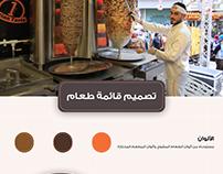 تصميم قائمة طعام