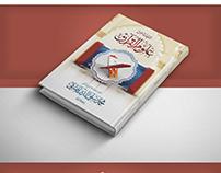 غلاف كتاب علوم القران