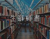 NEWSVEG 生鮮時書