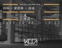 Three and One Thirds – Shang Yang×Liang Shaoji×Xu Bing