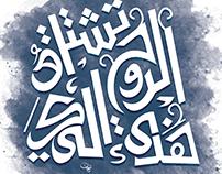 هذي الروح تشتاق إليك .. تايبوجرافي عربي