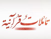 [Youtube Series] تأملات قرآنية