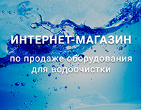 Online-shop. Sales of equipment for water treatment
