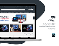 سوق إلكتروني لبيع منتجات أجهزة الحواسيب الإلكترونية