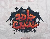 arabic calligraphy / خط حر