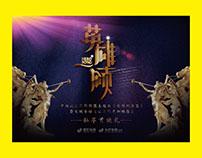 2016-华泽集团-英雄颂
