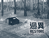 迴異Restore -the Adventure of Taiwanese monster and human