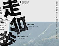 Taiwan Step Magazine