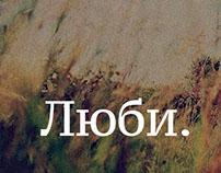 Стікери «Люби»