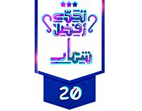 Electro Misr #20