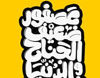 3ASFOR DA3EEF ELGENA7