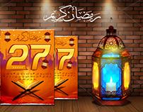 تصاميم رمضانية 2016