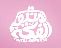 McDonald's Menu el Fakka