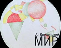 А. Введенский - Мир / A. Vvedensky - World