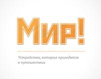 Майская распродажа в Связном)