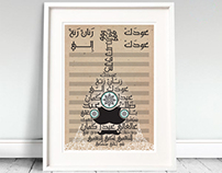 Oudak Ranan | Typogtaphical Music Poster