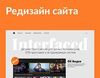 Редизайн сайта Interfaced
