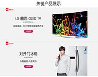 [WEB UX] LG Studio portal -China