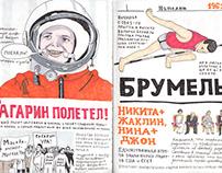 """Namedni"" by Parfenov, illustrated (1960-70)"