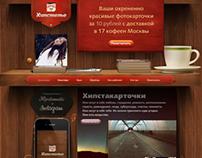 Логотип и сайт Хипстелье