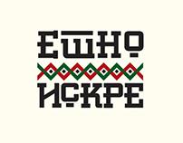 Etno Sparks