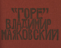 Gore (Grief), short poem by Vladimir Mayakovsky, 1920