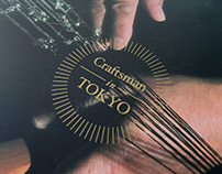 人人出版 - 東京職人( Beretta P-05 著 )書籍裝幀設計