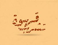 Sochal Media Image & typography