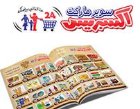 Express 24 -Ramadan  Brochure