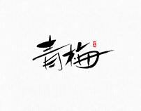 商业书法字体的7种书写方式