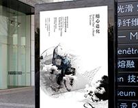 随心造化——中国美院玻璃艺术展
