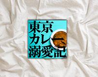 TOKYO CURRY LOVER DIARY - LOGO DESIGN